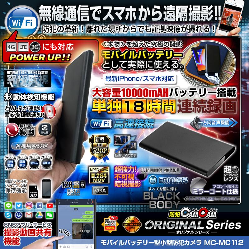 [mc-mc112][モバイルバッテリー型]超美麗画質 動画撮影 ワンボタン簡単操作