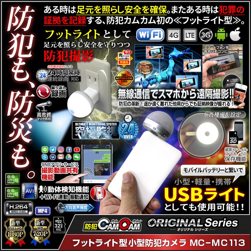 [mc-mc113][フットライト型]足元を照らしながら犯罪の証拠を撮影できるフットライト型カメラ 他県から遠隔操作も可能 USBライトにもなる 究極の監視システム搭載