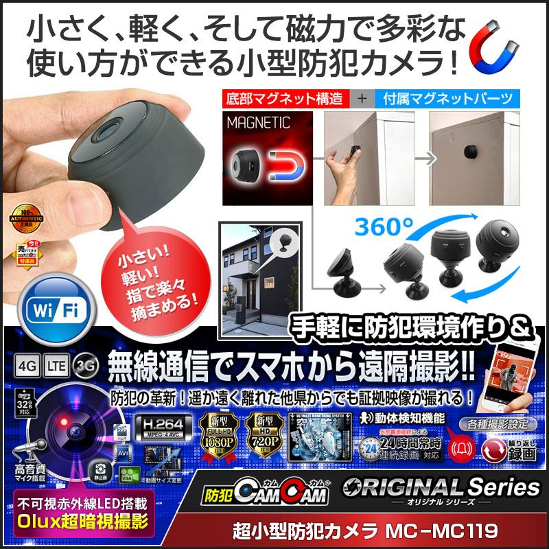 [mc-mc119][超小型]小型で軽量な防犯カメラ! Wi-Fi機能で県外から携帯で操作可能! 工事不要で手軽に設置可能!