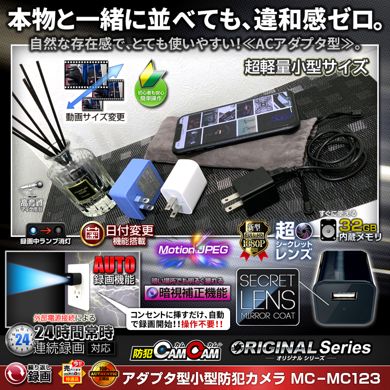 [mc-mc123][ACアダプタ型]ACアダプタ型カメラ  完璧な擬態性! コンセントに挿すだけの簡単操作! オリジナルシリーズ