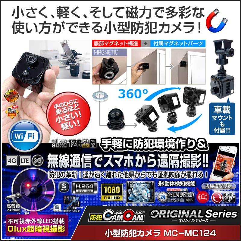 [mc-mc124][超小型]超小型カメラ  県外からでも遠隔操作可能! 使いやすくて人気の超小型! オリジナルシリーズ