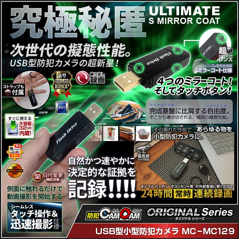 [mc-mc129][USB型]USB型カメラ タッチセンサーでボタンレス! 初めての方でも扱いやすい超擬態性カメラ オリジナルシリーズ