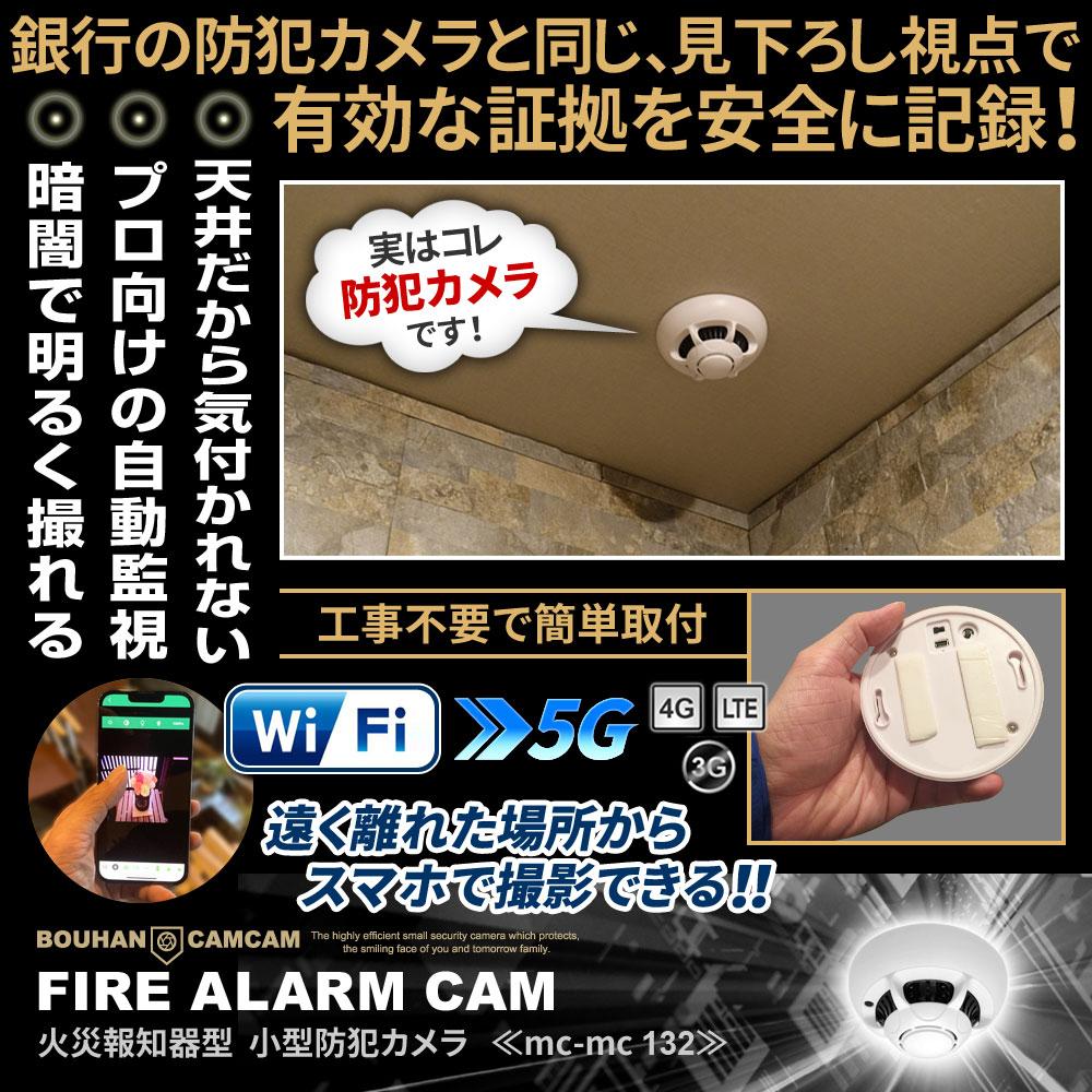 [mc-mc132][火災報知器型]Wi-Fi対応! 天井からの映像を県外からでも視聴可 暗闇でも赤外線暗視撮影