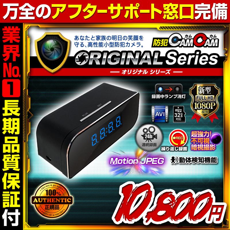 [mc-od015][置時計型]暗くなると自動で暗視撮影を実行 明暗センサ&赤外線で夜に強い!!