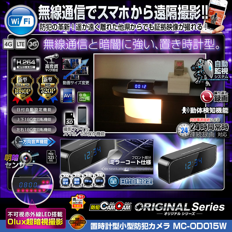 "[mc-od015w][置時計型] Wi-Fi機能搭載!""遠隔操作&撮影も可能"" 日常生活に溶け込む究極の擬態性! 暗闇でも暗視撮影可能!"