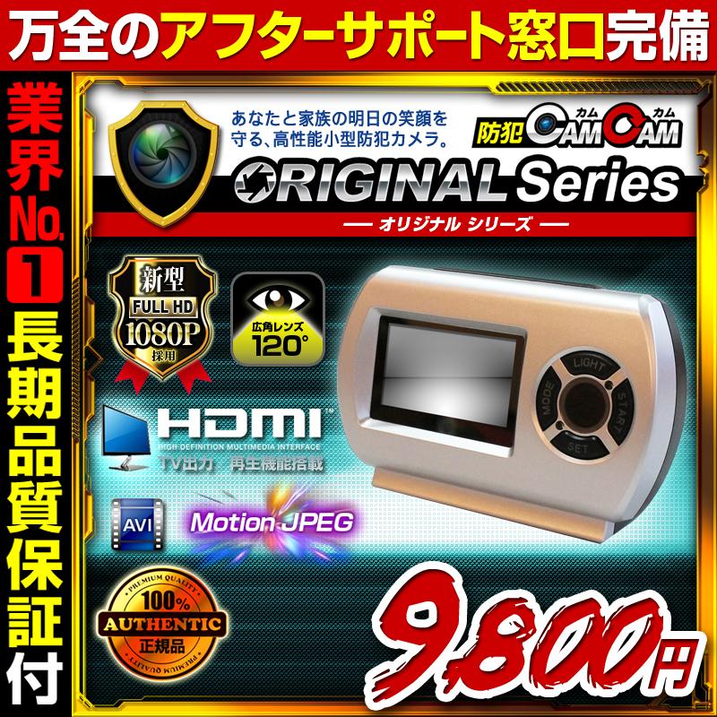 小型カメラ 防犯カメラ 防犯CAMCAM 防犯カムカム ORIGINAL Series オリジナルシリーズ mc-od021 置時計型カメラ 業界最長3ヶ月保証 お客様サポート完備 スパイカメラ 隠しカメラ