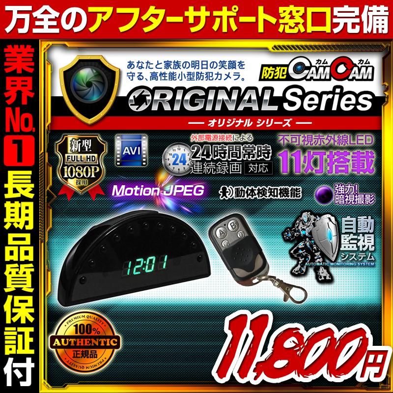 小型カメラ 防犯カメラ 防犯CAMCAM 防犯カムカム ORIGINAL Series オリジナルシリーズ mc-od034 置時計型カメラ 業界最長3ヶ月保証 お客様サポート完備 スパイカメラ 隠しカメラ