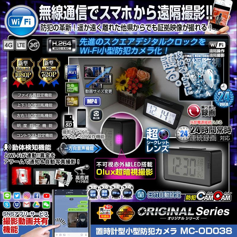 [mc-od038][置時計型] Wi-Fi対応 他県からも監視可 動画シェア機能搭載