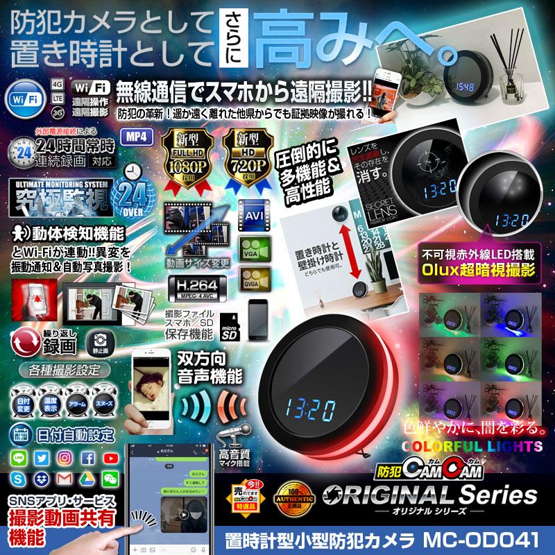 [mc-od041][置時計型] Wi-Fi対応 他県からも監視可 掛け時計にもなる小型カメラ