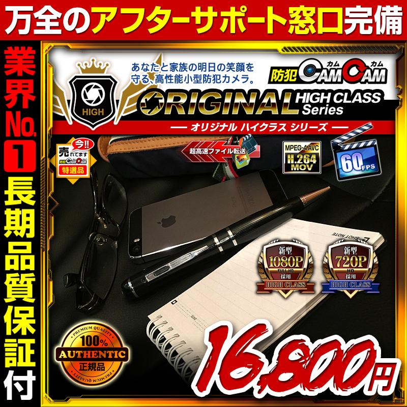 [mc-p009][ペン型]2chステレオでクリアな音声録音 16GBメモリ内臓で長時間録画可能