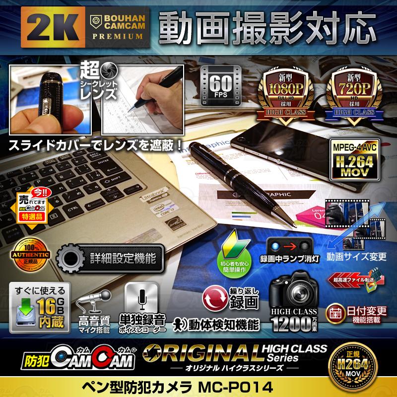 [mc-p014][ペン型]超高精細2K画質のペン型カメラ シークレットレンズで擬態性満点
