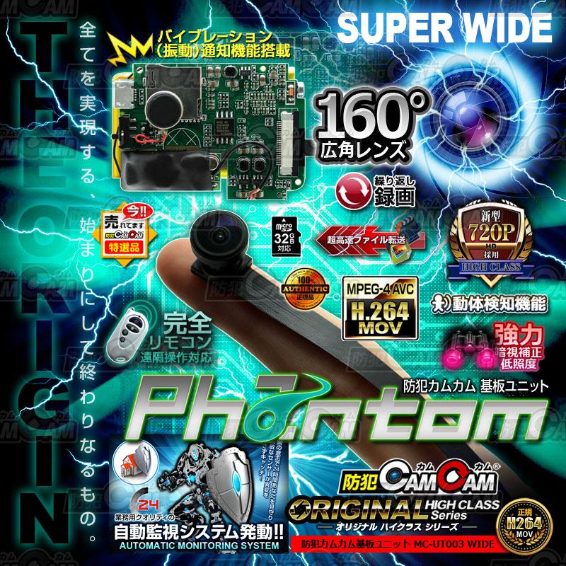 [mc-ut003wide][基板ユニット型]人間の視野角を超越!超広角160度 更にH.264高画質と自動監視で◎!