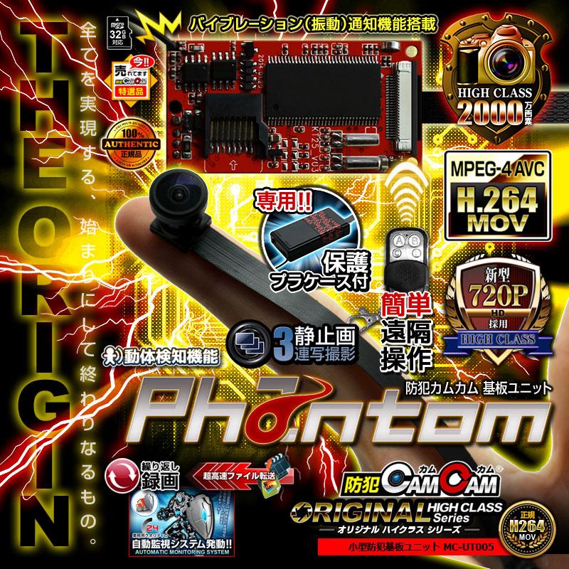 小型カメラ 防犯カメラ 防犯CAMCAM 防犯カムカム ORIGINAL HIGH CLASS Series オリジナルハイクラスシリーズ mc-ut005 完成基板ユニット 720P 2000万画素 サポート完備 スパイカメラ