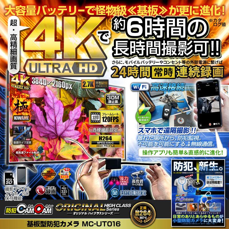 NEW[mc-ut016][完成基盤ユニット型]基板ユニット型カメラ 大容量バッテリー超高画質4K解像度!Wi-Fiでスマホから操作可能! オリジナルハイクラスシリーズ極