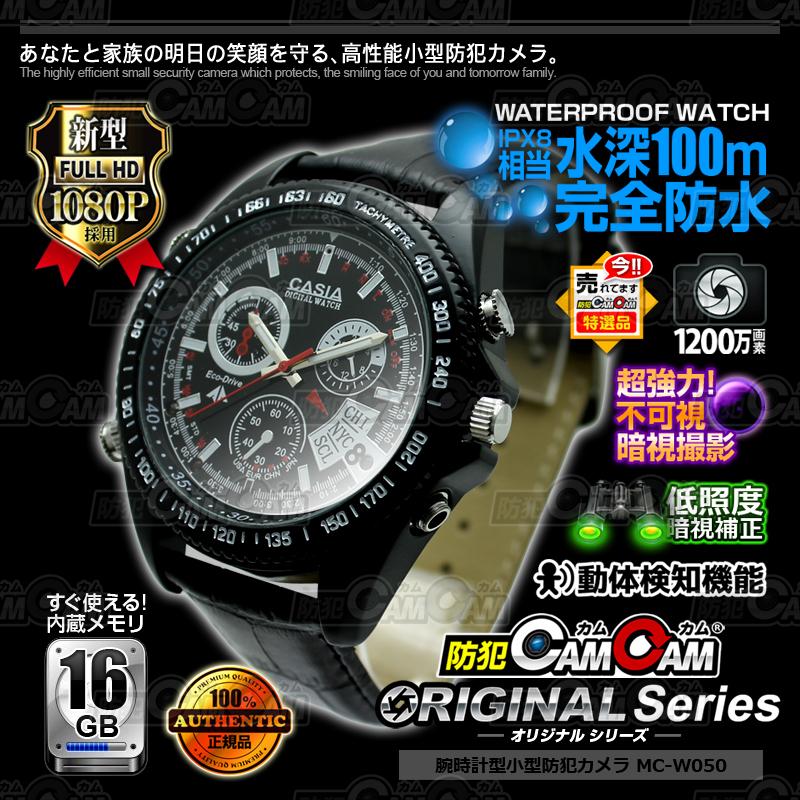 [mc-w050][腕時計型]完全防水パイロットウォッチ型カメラ 超強力不可視暗視撮影&フルハイビジョン