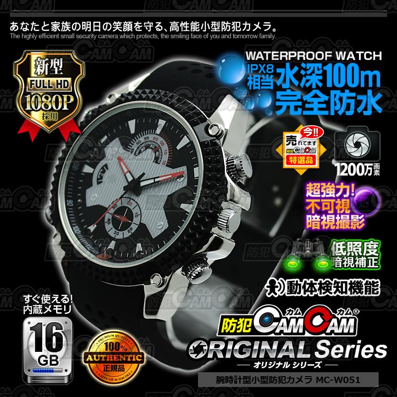 [mc-w051][腕時計型]抜群のデザイン性に完全防水機能 フルハイビジョン&低照度補正&暗闇撮影