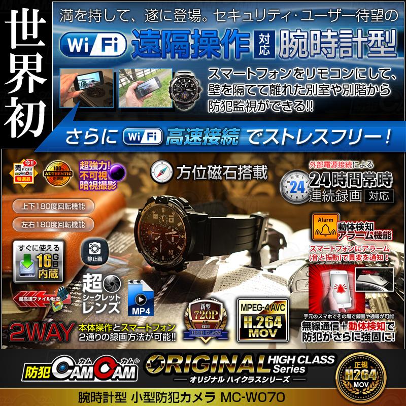 [mc-w070][腕時計型]タフな印象のマットブラックラバーケース Wi-Fi遠隔操作 無線通信&動体検知