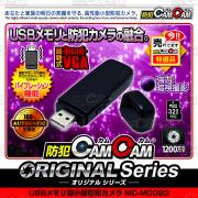 [mc-mc023][USB型]赤外線LEDで暗視撮影対応! 本物のUSBメモリの中にカメラユニットを搭載!