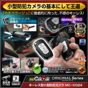 [mc-k024][キーレス型]小型カメラの王道 擬態性抜群 新作キーレス型カメラ