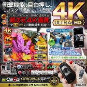 [mc-k025][キーレス型]最強4K超美麗画質 Wi-Fi機能で携帯から遠隔操作可能! シンプル操作で超簡単!