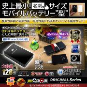 [mc-mc094][モバイルバッテリー型]名刺サイズ モバイルバッテリー型 24時間録画機能搭載