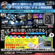 [mc-mc106][小型]Wi-Fi通信対応 超強力な暗視撮影機能搭載 SNS共有可能