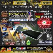 [mc-mc110][モバイルバッテリー型]超美麗画質 動画撮影 ワンボタン簡単操作
