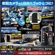 [mc-mc126][ACアダプタ型]ACアダプタ型カメラ デジタルライフの定番 USBハブをFHD防犯カメラに。 オリジナルシリーズ