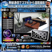 [mc-od042][置時計型]置時計型カメラ スタイリッシュなデザインクロック 遠く離れた他県からでも操作可能! 工事不要で簡単設置 オリジナルシリーズ