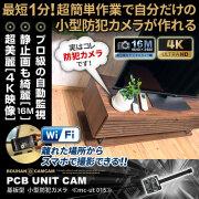 [mc-ut015][完成基盤ユニット型]基板ユニット型カメラ  防犯カムカムの基板型初の4K解像度!Wi-Fiでスマホから操作可能! オリジナルハイクラスシリーズ極