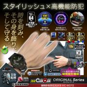 [mc-w072][腕時計型]スタイリッシュ&高機能防犯 時を刻み、その身を飾り、そして守る 三つを叶える《腕時計型》 オリジナルシリーズ