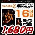 防犯カムカム専用 microSDカード microSDHCカード (マイクロSDHCカード) メモリーカード CLASS4 16GB 変換アダプター付属 pc-msd-16gb4