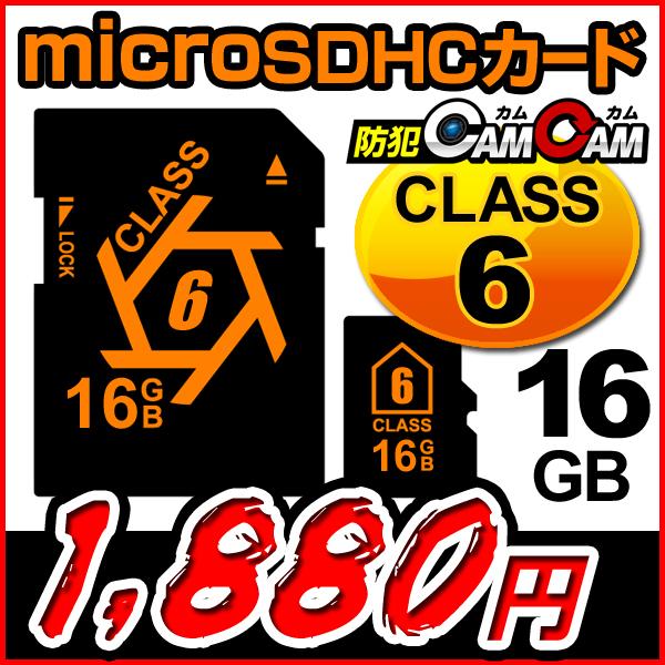 防犯カムカム専用 microSDカード microSDHCカード (マイクロSDHCカード) メモリーカード CLASS6 16GB 変換アダプター付属 pc-msd-16gb6