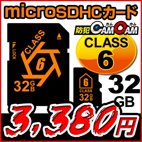 防犯カムカム専用 microSDカード microSDHCカード (マイクロSDHCカード) メモリーカード CLASS6 32GB 変換アダプター付属 pc-msd-32gb6