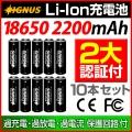 【Bonds&Bonfires】【IGNUS (イグナス)シリーズ】専用リチウムイオンバッテリー 2200mAh 10本セット