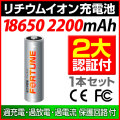 18650リチウムイオンバッテリー 2200mAh 1本セット