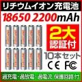 18650リチウムイオンバッテリー 2200mAh 10本セット