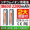 18650リチウムイオンバッテリー 2200mAh 2本セット