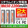 18650リチウムイオンバッテリー 2200mAh 3本セット