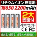 18650リチウムイオンバッテリー 2200mAh 4本セット