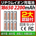 18650リチウムイオンバッテリー 2200mAh 8本セット