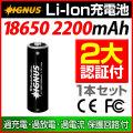 【Bonds&Bonfires】【IGNUS (イグナス)シリーズ】専用リチウムイオンバッテリー 2200mAh 1本