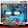 [mc-ec003][メガネ型]見たまま撮影メガネ型定番モデル 簡単操作1ボタンでHD動画撮影可能