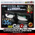 小型カメラ 防犯カメラ 防犯CAMCAM 防犯カムカム ORIGINAL Series オリジナルシリーズ mc-ec004 メガネ型カメラ HD720P 30FPS 業界最長3ヶ月保証 お客様サポート完備 スパイカメラ 隠しカメラ