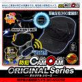 [mc-mc052][帽子型]完璧な擬態性を持つ帽子型カメラ 振動検知機能&リモコン遠隔操作