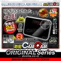 小型カメラ 防犯カメラ 防犯CAMCAM 防犯カムカム ORIGINAL Series オリジナルシリーズ mc-od005 置時計型カメラ VGA 広範囲録音 業界最長3ヶ月保証 お客様サポート完備 スパイカメラ 隠しカメラ