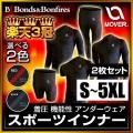 アンダーウェア 長袖 上下セット/上上セット/下下セット/ メンズ用 オールシーズン スポーツインナー MOVER. uw-aas4