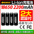 【Bonds&Bonfires】【IGNUS (イグナス)シリーズ】専用リチウムイオンバッテリー 2200mAh 4本セット