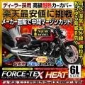 バイクカバー ボディーカバー 6Lサイズ 高級耐熱 ボディカバー 二輪カバー 約300台の車種をカバー ヤマハ ホンダ カワサキ スズキ ハーレー ドゥカティ 原付から大型車まで幅広くカバー★S〜6Lサイズ展開