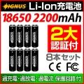 【Bonds&Bonfires】【IGNUS (イグナス)シリーズ】専用リチウムイオンバッテリー 2200mAh 8本セット